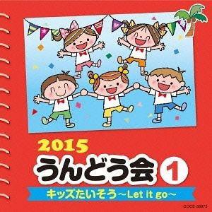 【CD】2015 うんどう会(1)キッズたいそう~Let it go~