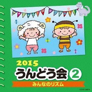 【CD】 2015 うんどう会(2)