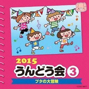 【CD】 2015 うんどう会(3)