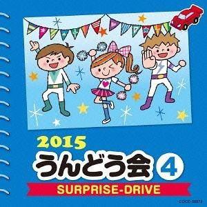 【CD】 2015 うんどう会(4)