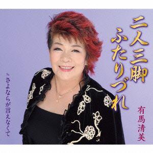 <CD> 有馬清美 / 二人三脚ふたりづれ