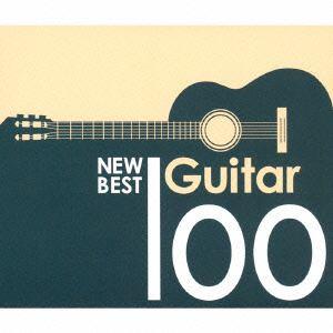 <CD> オムニバス / ニュー・ベスト・ギター100