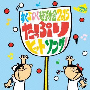 <CD> すく♪いく運動会2015「たっぷり!ヒットソングダンス」(対象年齢:3歳~)