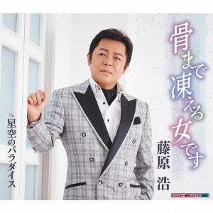<CD> 藤原浩 / 待子は骨まで泣いてます