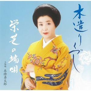 <CD> 栄芝 / 木遣りくづし/栄芝の端唄3