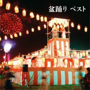 <CD> 盆踊り ベスト
