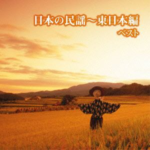 <CD> 日本の民謡~東日本編 ベスト