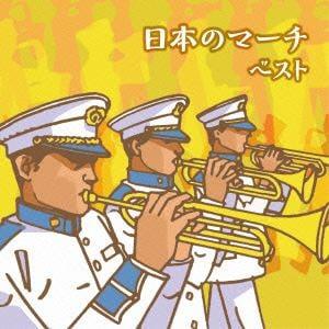<CD> 日本のマーチ ベスト