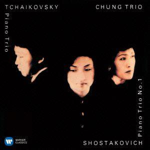 <CD> チョン・トリオ / チャイコフスキー:ピアノ三重奏曲&ショスタコーヴィチ:ピアノ三重奏曲第1番:第2楽章