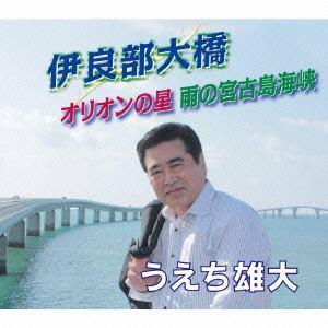 <CD> うえち雄大 / 伊良部大橋