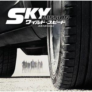 <CD> ワイルド・スピード スカイミッション