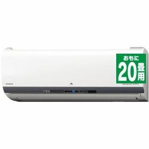 日立 RAS-EL63G2-W ルームエアコン 「ステンレス・クリーン 白くまくん ELシリーズ」 (20畳用)