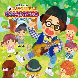 <CD> 小沢かづと / 小沢かづとの シンプル!楽しい! あそビバ☆スペシャル~ゆびにんじゃ~