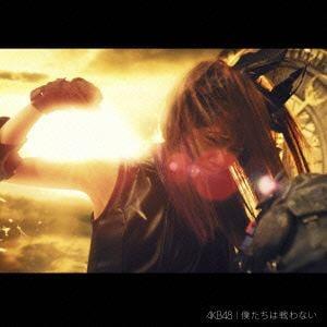 【CD】AKB48 / 僕たちは戦わない(Type A)(通常盤)(DVD付)