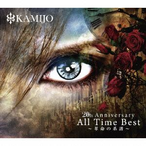 <CD> KAMIJO / 20th Anniversary All Time Best ~革命の系譜~(初回限定盤)