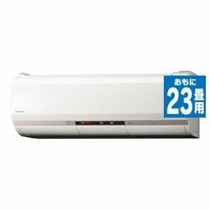 日立 RAS-XK71H2-W 寒冷地向けエアコン 「メガ暖 白くまくん XKシリーズ」 (23畳用)