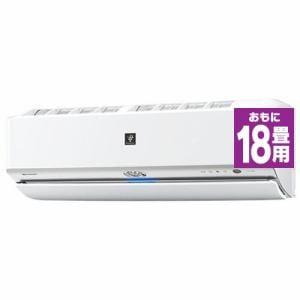 シャープ AY-H56X2-W エアコン 「H-Xシリーズ」 (18畳用) ホワイト