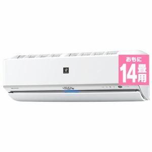 シャープ AY-H40X2-W エアコン 「H-Xシリーズ」 (14畳用) ホワイト