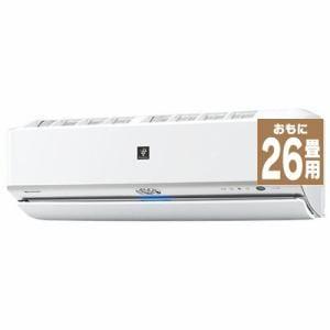 シャープ AY-H80X2-W エアコン 「H-Xシリーズ」 (26畳用) ホワイト