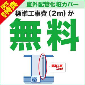 パナソニック CS-AX228C-W エアコン 「Eolia(エオリア) AXシリーズ」 (6畳用)