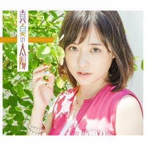 <CD> 大原櫻子 / 真夏の太陽(初回限定盤A)(DVD付)