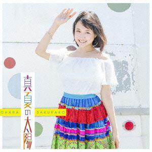 <CD> 大原櫻子 / 真夏の太陽(初回限定盤B)(DVD付)