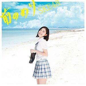 <CD> SKE48 / 前のめり(Type-B)(初回生産限定盤)(DVD付)