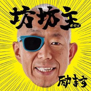 <CD> 坊坊主 / 励ます(初回限定盤)(DVD付)