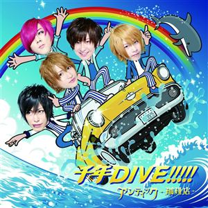 <CD> アンティック-珈琲店- / 千年DIVE!!!!!(初回限定盤)(DVD付)