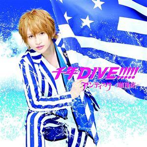 <CD> アンティック-珈琲店- / 千年DIVE!!!!!(初回限定盤)みく ver.
