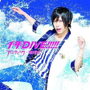 <CD> アンティック-珈琲店- / 千年DIVE!!!!!(初回限定盤)カノン ver.