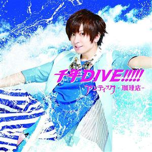 <CD> アンティック-珈琲店- / 千年DIVE!!!!!(初回限定盤)輝喜 ver.