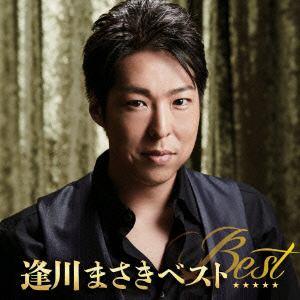 【CD】 逢川まさき / 逢川まさきベスト