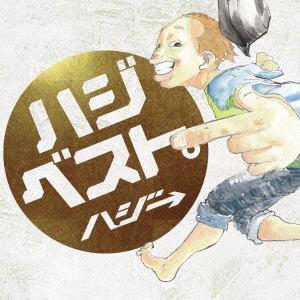 <CD> ハジ→ / ハジベスト。(初回限定盤)(DVD付)
