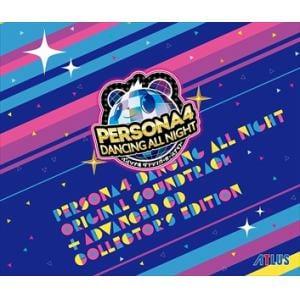 <CD> 「ペルソナ4 ダンシング・オールナイト」 オリジナル・サウンドトラック -ADVANCED CD付 COLLECTOR'S EDITION-