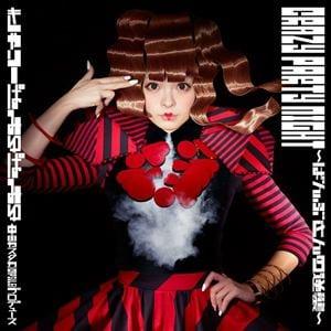 <CD> きゃりーぱみゅぱみゅ / Crazy Party Night ~ぱんぷきんの逆襲~(初回限定盤)(DVD付)