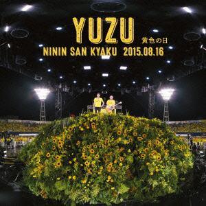 <CD> ゆず / 二人参客 2015.8.16~黄色の日~(完全生産限定盤)
