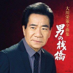 <CD> 大川栄策 / 大川栄策全曲集 男の桟橋