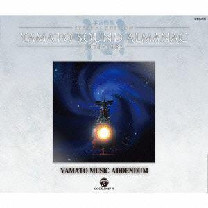 <CD> ヤマト / YAMATO SOUND ALMANAC「YAMATO BGM ADDENDUM」