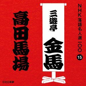 <CD> 三遊亭金馬(三代目) / NHK落語名人選100 15 三代目 三遊亭金馬 「高田の馬場」