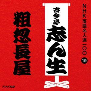 <CD> 古今亭志ん生(五代目) / NHK落語名人選100 19 五代目 古今亭志ん生 「粗忽長屋」
