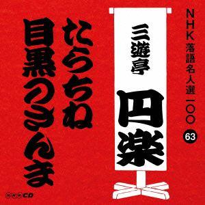 <CD> 三遊亭円楽(五代目) / NHK落語名人選100 63 五代目 三遊亭円楽 「たらちね」「目黒のさんま」