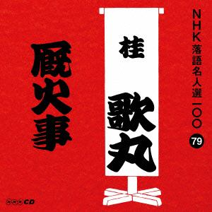 <CD> 桂歌丸 / NHK落語名人選100 79 桂歌丸 「厩火事」