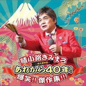 <CD> 綾小路きみまろ / 綾小路きみまろ あれから40年!爆笑!!傑作選!!!~永久保存盤~