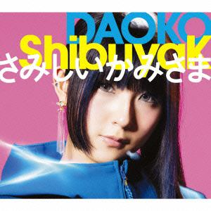<CD> DAOKO / ShibuyaK/さみしいかみさま(初回限定盤B)(DVD付)