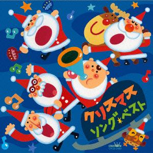 【CD】 ベスト クリスマス・ソング