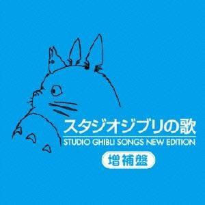 【CD】スタジオジブリの歌 -増補盤-