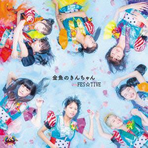 <CD> FES☆TIVE / FESTIVAL FROM JAPAN!