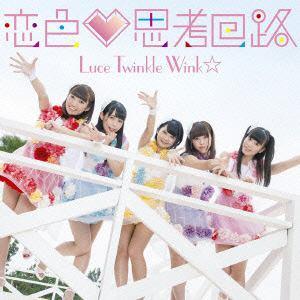 <CD> Luce Twinkle Wink☆ / 恋色 思考回路(PlayStation Vita用ソフト「To LOVEる-とらぶる- ダークネス トゥル