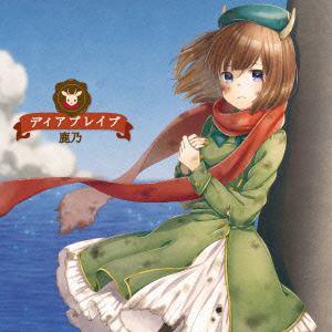 <CD> 鹿乃 / ディアブレイブ(TVアニメ「へヴィーオブジェクト」EDテーマ)(アーティスト盤)(DVD付)